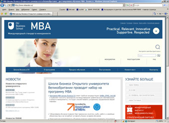 сайт программы MBA The Open University Business School